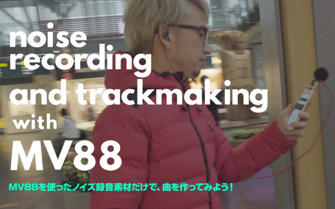 Masaaki Enatsu: Recording the sound of Vancouver